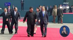 문재인과 김정은의 월경 놀이 - 김정은 문재인 군사분계선 넘나들다