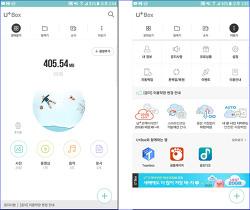 U+ Box (클라우드), LG 유플러스의 클라우드 앱 설치하는 방법