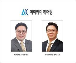 웨이브히어링, KG히어링과 합병으로 보청기 리테일에 이어 홀세일 부분까지 확장