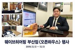 [부산서면 보청기] 웨이브히어링 부산점, 창립 21주년 기념 보청기 고객사은행사 참여 희망자 예약 접수 중