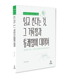 『고미숙의 글쓰기 특강 : 읽고 쓴다는 것, 그 거룩함과 통쾌함에 대하여』가 출간되었습니다!