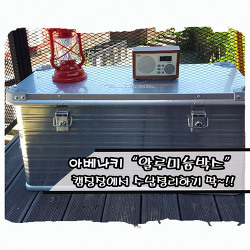 """아베나키의 """" 알루미늄 캠핑 박스 """"의 활용  캠핑 수납 박스와 사이드테이블로 사용할수 있어요~!!"""