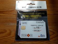 하이패스 자동충전카드 - 하이플러스카드