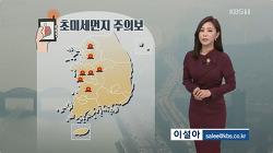 2019.01.12 KBS날씨뉴스 수도권∙충청 미세먼지'매우나쁨'…경북 북동 산지 대설주의보