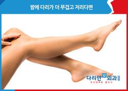 부산하지정맥류 밤에 다리가 더 무겁고 저리다면