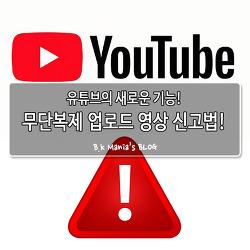 유튜브의 새로운 기능! 무단복제 업로드 영상 신고법!