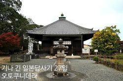 기나 긴 일본답사기 - 27일 나가오카쿄 (오토쿠니데라乙訓寺)