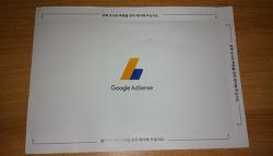 구글 애드센스 핀번호가 드디어 도착했습니다.