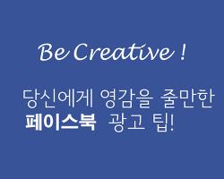 Be Creative! 당신에게 영감을 줄만한 페이스북 광고 팁