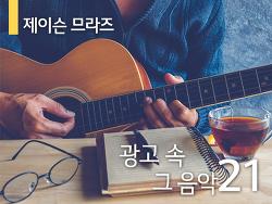 광고 속 그 음악 #21. 진심을 노래하는 싱어송라이터, 제이슨 므라즈