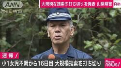 캠프장 여아 실종에 수색대원 철수 시켜버린 일본.