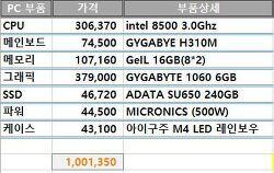 [조립 PC] 100만원으로 배틀그라운드 PC 조립하기!