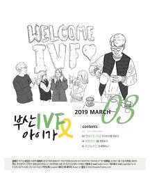 2019년 3월 부산IVF소식지