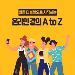 와콤 타블렛으로 시작하는 온라인 강의 A to Z