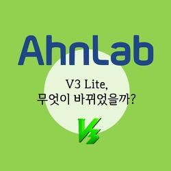 [카드뉴스] V3 Lite, 무엇이 바뀌었을까?