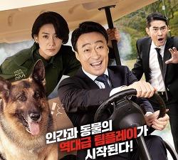 영화 미스터 주: 사라진 VIP(MR. ZOO: THE MISSING VIP, 2020) 후기, 결말, 줄거리