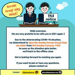 일요 한국어 수업 비대면 전환 공지 Notice about onlilne Sunday Korean Group Class