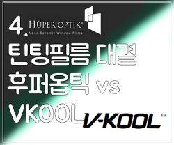 4. 틴팅필름 성능 대결 - 후퍼옵틱 vs 브이쿨