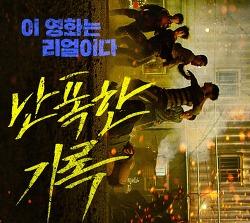 영화 난폭한 기록(Fist & Furious, 2019) 후기, 결말, 줄거리
