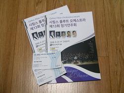시링스 플루트 오케스트라 제13회 정기연주회 관람후기