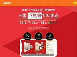 2018년 유튜브 조회수 1위 만나러 가즈아!! 유튜버를 위한 서울 1인방송 미디어쇼