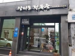 진주 시내 전복맛집: 삼다도 전복죽 기가 막히는 맛!