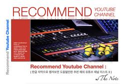 한글 자막으로 챙겨보면 도움되는 추천 해외 유튜브 채널 리스트 02 ( Recommend Youtube Channel List 02 )