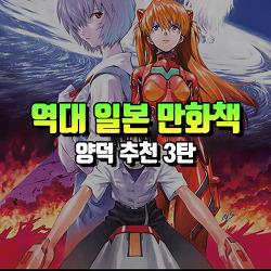 일본 명작 만화 추천 3탄 : 양덕 평가 만화책 역대 순위 TOP100