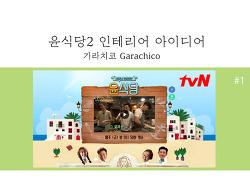 윤식당2 by스테인드글라스조명