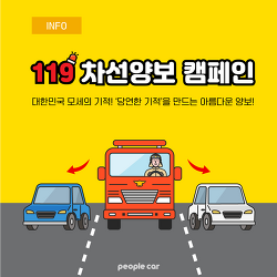 119 차선양보 캠페인