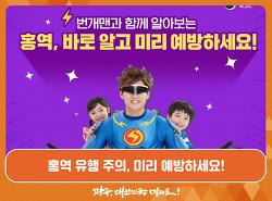 홍역 유행 주의, 미리 예방하세요!