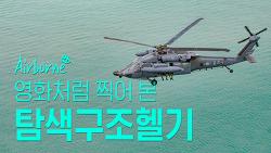 [에어본] 영화처럼 찍어 본 탐색구조헬기