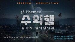 페멕스 마진 거래소 단계별 수익행 이벤트 개최