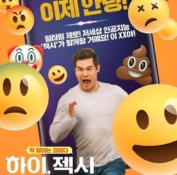 영화 하이, 젝시(Jexi, 2019) 후기, 결말, 줄거리