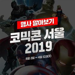 [오덕추천] 오덕포텐과 함께 코믹콘 서울 2019 / COMICCON Seoul 2019