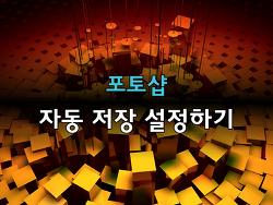 포토샵 자동 저장 설정하기 - 강좌 008