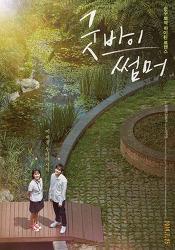 [07.25] 굿바이 썸머 | 박주영