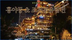 [중국 중경시 충칭 여행] 충칭 야경투어 - 홍야동 & 조천문 장강유람선 / 하늘연못의 중국 소도시여행