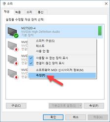 윈도우 10 음향: 7.1 가상 서라운드 사운드 효과(헤드폰용 Windows Sonic)