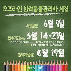 [펫캠퍼스] 6월 9일 반려동물관리사/행동교정사/장례지도사 정기시험접수 안내