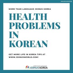 [Part I] Health Problem Vocabulary in Korean