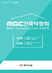 제52회 MBC건축박람회 개최...31일부터