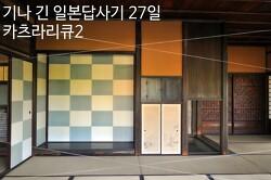 기나 긴 일본답사기 - 27일 교토 카츠라2 (카츠라리큐桂離宮2)