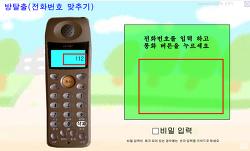 방탈출게임 활용한 수업 -문제 해결하고 전화번호 맞추기
