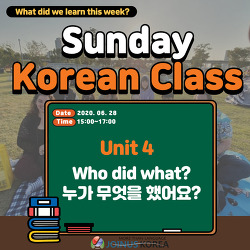 [Korean Class] What did we learn this week? - Who did what?