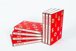 한국 디자인 50년 역사를 한 눈에, 디자인 코리아 출간