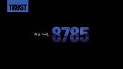 [TRUST] 하늘 아래, 8785
