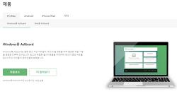 안드로이트 광고 차단 무료 어플 추천 - ADGUARD