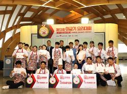 제13회 이금기 요리대회 대학부 예선전 - 국제한식조리학교