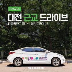 피플카타고 떠나는 대전 근교 드라이브